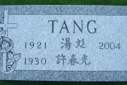 cemetery grave marker in Chinese - Westview Cemetery Lexington Massachusetts